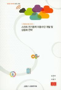 스마트 전기동력 이동수단 개발 및 상용화 전략