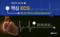 핵심 ECG