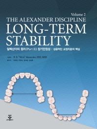 알렉산더의 원리(Part 2) 장기안정성: 성공적인 교정치료의 핵심