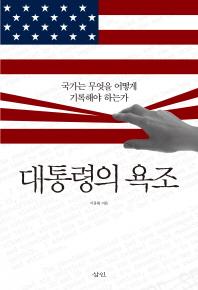 대통령의 욕조