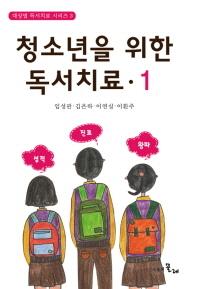 청소년을 위한 독서치료. 1