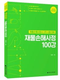 재물손해사정 100강(2021)
