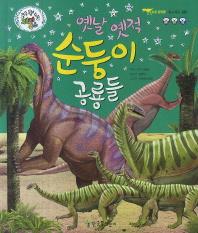 옛날 옛적 순둥이 공룡들