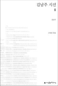 초판 김남주 시선