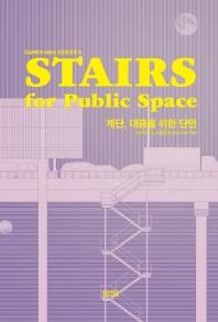 STAIRS 계단, 대중을 위한 단면