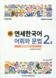 연세한국어 어휘와 문법 2-2(중국어)