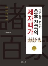춘추전국의 제자백가(상)
