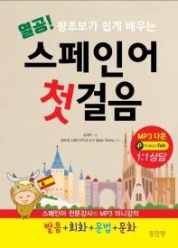 열공! 왕초보가 쉽게 배우는 스페인어 첫걸음