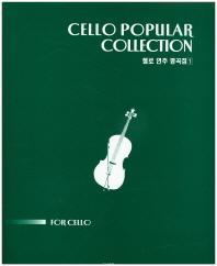 첼로 연주 명곡집. 1