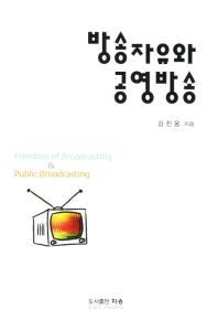 방송자유와 공영방송