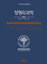 정형외과학. 2: 척추, 하지, 외상, 기타