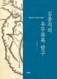 김종직의 유두류록 탐구