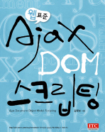 웹표준 AJAX DOM 스크립팅