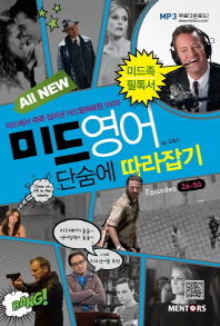 All New 미드영어 단숨에 따라잡기(Episodes 26-50)
