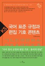 국어 표준 규정과 편집기호 콘텐츠