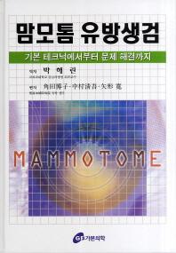 맘모톰 유방생검