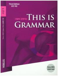 This is Grammar 고급. 1