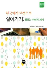 한국에서 여성으로 살아가기
