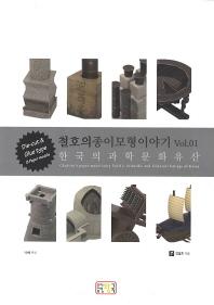 철호의 종이 모형이야기. 1: 한국의과학문화유산