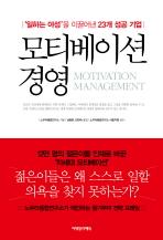 모티베이션 경영