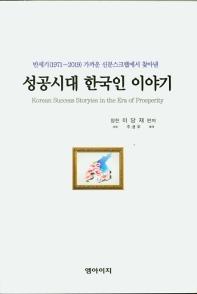 성공시대 한국인 이야기