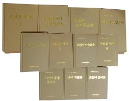 조선어학전서 세트