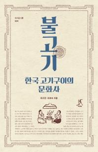불고기, 한국 고기구이의 문화사