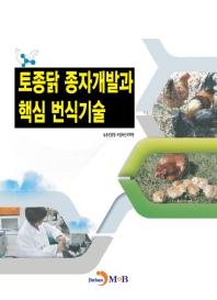 토종닭 종자개발과 핵심 번식기술