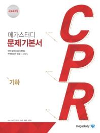 메가스터디 CPR 고등 수학 기하 문제기본서(2020)