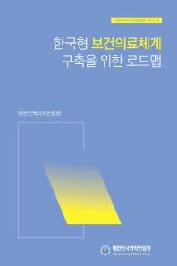 한국형 보건의료체계 구축을 위한 로드맵