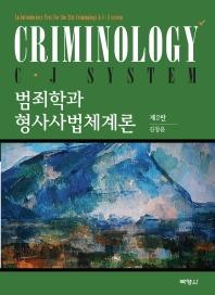 범죄학과 형사사법 체계론