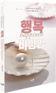 행복 비빔밥