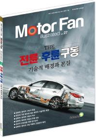 모터 팬(Motor Fan) 전륜 후륜 구동 기술적 배경과 본질
