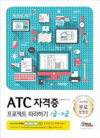 ATC 자격증 프로젝트 따라하기 1급 2급