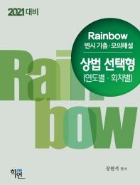 Rainbow 상법 선택형(연도별 회차별) 변시 기출 모의해설(2021 대비)