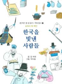 교과서 속 위인 한국을 빛낸 사람들