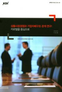 상품시장경쟁과 기업지배구조 관계 연구: 카르텔을 중심으로