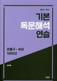 기본 독문해석 연습(관용구.숙어)1000선(2019)