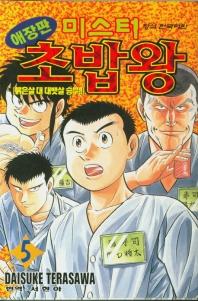 미스터 초밥왕. 5