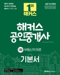 해커스 부동산학개론 기본서(공인중개사 1차)(2021)