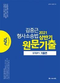 ACL 김중근 형사소송법 상반기 원문기출 Step. 1: 기출편(2021)