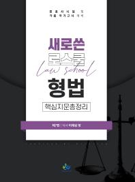 새로쓴 로스쿨 형법 핵심지문총정리