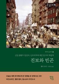 진보와 빈곤(큰글자책)