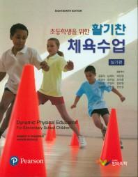 초등학생을 위한 활기찬 체육수업(실기편)