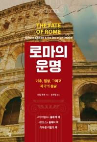 로마의 운명: 기후, 질병, 그리고 제국의 종말