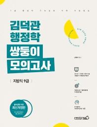 김덕관 행정학 쌍둥이 모의고사(지방직 9급)(2021)