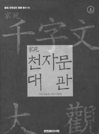 천자문 대관(상)