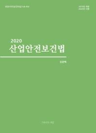산업안전보건법(2020)