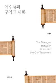 예수님과 구약의 대화