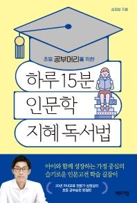 초등 공부머리를 위한 하루 15분 인문학 지혜 독서법